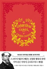 크리스마스 캐럴(초판본)(1843년 오리지널 초판본 표지디자인)