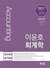 이윤호 회계학(정부회계 · 원가회계)(2021)