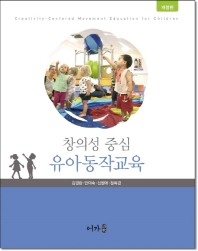 창의성 중심 유아동작교육