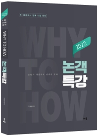 Why to How 논객특강(2022)