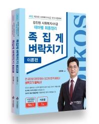 2022 김진원 사회복지사 1급 족집게 벼락치기 이론편, 문제편 세트
