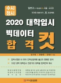 대학입시 빅데이터 합격 컷(2020)