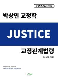 2022 박상민 교정학 저스티스(justice) 교정관계법령
