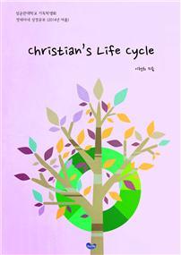 Christian's Life Cycle(크리스천즈 라이프 싸이클)