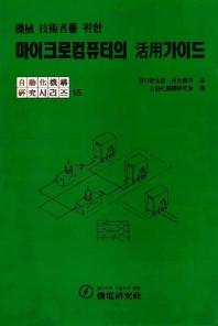 마이크로컴퓨터의 활용가이드(자동화기기연구시리즈15)