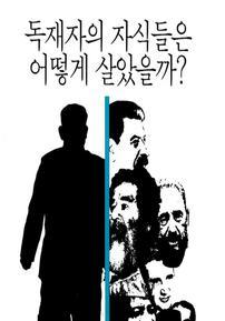 독재자의 자식들은 어떻게 살았을까?