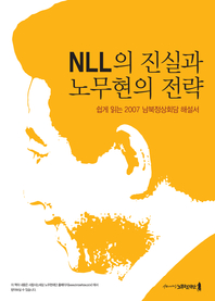 NLL의 진실과 노무현의 전략 - 쉽게 읽는 2007 남북정상회담 해설서