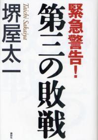 第三の敗戰 緊急警告!