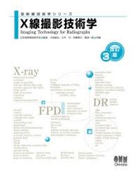 X線撮影技術學