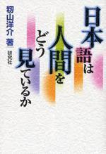日本語は人間をどう見ているか