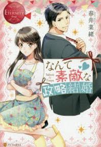 なんて素敵な政略結婚 SAKURA & TOUYA