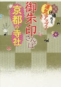 御朱印さんぽ京都の寺社 ぶらり日歸りで,運氣アップ! 京都の100寺社,徹底案內!