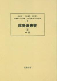陰陽道叢書 2 新裝版