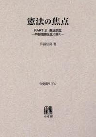 OD版 憲法の焦点   2 憲法訴訟-芦