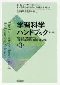 學習科學ハンドブック 第3卷