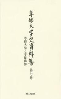 專修大學史資料集 第7卷