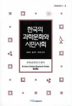 한국의 과학문화와 시민사회