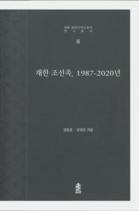 재한 조선족, 1987-2020년