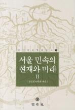 서울 민속의 현재와 미래. 2