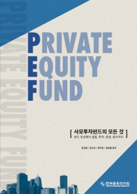 Private Equity Fund(PEF)