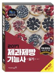 이기적 in 제과제빵기능사 실기(2017)
