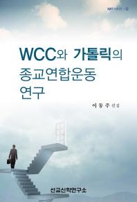 WCC와 가톨릭의 종교연합운동 연구