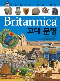 브리태니커 만화 백과. 43: 고대 문명