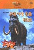어린이를 위한 고대 야생 동물 대탐험