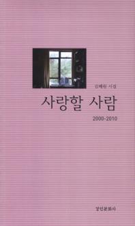 사랑할 사람(2000-2010)