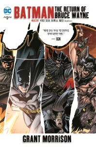 배트맨: 리턴 오브 브루스 웨인