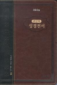 큰글자 성경전서(투톤 다크브라운)(NKR72AB)(색인)(중단본)