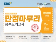 EBS 만점마무리 봉투모의고사 국어영역 3회분(2021)(2022 수능대비)