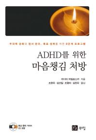 ADHD를 위한 마음챙김 처방
