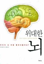 위대한 뇌