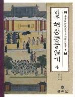 역주 현종동궁일기. 4