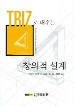 TRIZ로 배우는 창의적 설계