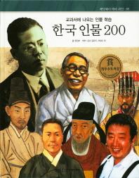 한국 인물 200