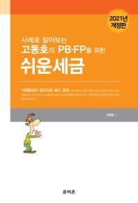 사례로 알아보는 고동호의 PB FP를 위한 쉬운 세금(2021)