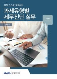 회사 스스로 점검하는 과세유형별 세무진단 실무(2020)