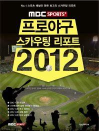 MBC SPORTS 프로야구 스카우팅 리포트(2012)
