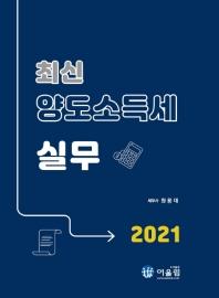 최신 양도소득세 실무(2021)