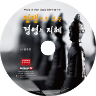 전쟁으로 보는 경영의 지혜(CD)