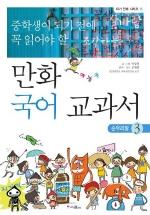 만화 국어 교과서. 3: 순우리말