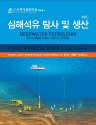 심해석유 탐사 및 생산