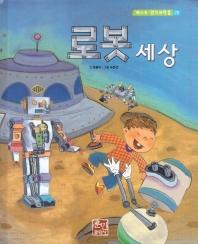 로봇 세상