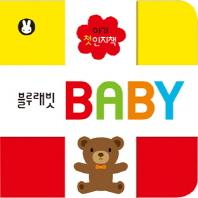 아기첫인지책 블루래빗 Baby 세트