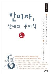 한비자, 난세의 통치학. 5(큰글씨책)