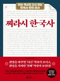찌라시 한국사