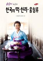윤숙자 교수의 한국의 떡 한과 음청류