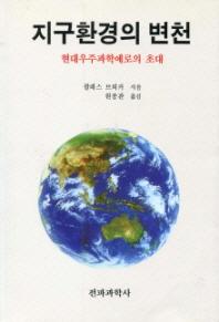 지구환경의 변천